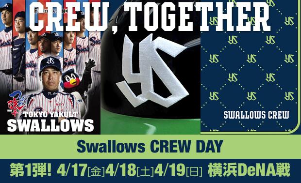Swallows CREW DAY 4/17(金),4/18(土),4/19(日) vs 横浜DeNA戦