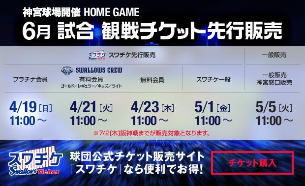 6月試合観戦チケット先行販売 3/19~ スワチケでチケット購入