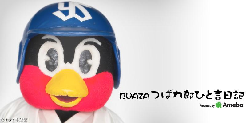 つば九郎オフィシャルブログ