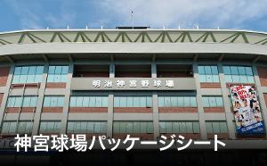 神宮球場パッケージシート