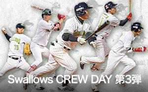Swallows CREW DAY第3弾