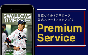 公式スマートフォンサービス