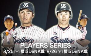 PLAYERS SERIES(寺島投手/廣岡選手)