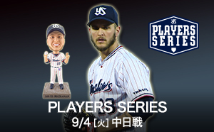 PLAYERS SERIES(ブキャナン投手)