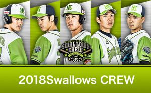 2018Swallows CREW