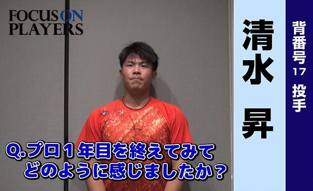 「新入団選手密着シリーズ2019!」