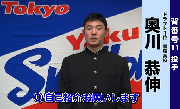 「新入団選手密着シリーズ2020!」ルーキー6選手のインタビュー