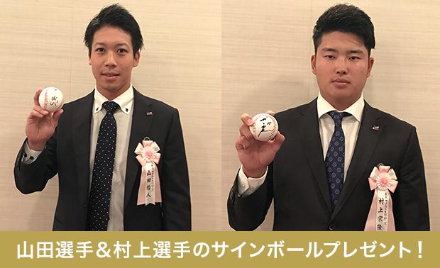 山田選手、村上選手のサインボールプレゼント!