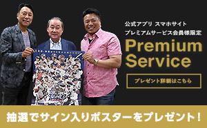 「歴代背番号1 DREAM座談会」プレゼント