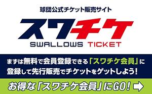 球団公式チケット販売サイト「スワチケ」