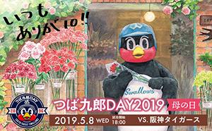 つば九郎DAY