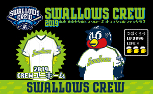 2019 Swallows CREW