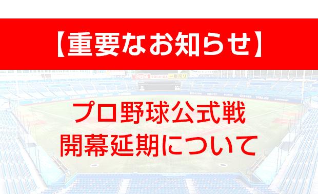 プロ野球公式戦 開幕延期のお知らせ