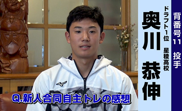 「新入団選手密着シリーズ2020!」ルーキー6選手のインタビュー 第2弾