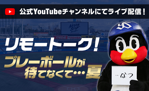 YouTube LIVE配信