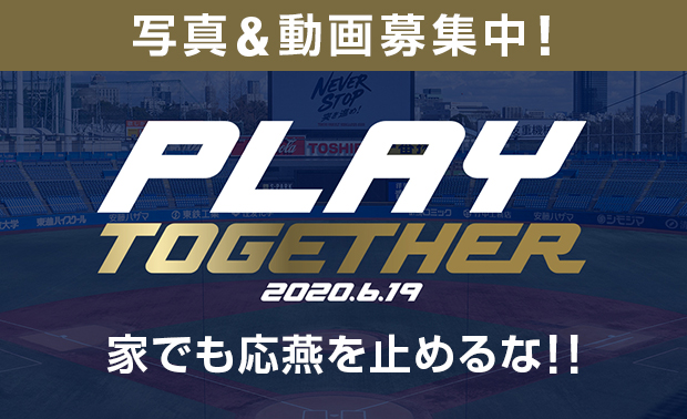 PLAY TOGETHER!家でも応燕を止めるな!!