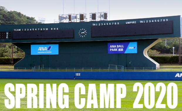 2020春季キャンプ情報