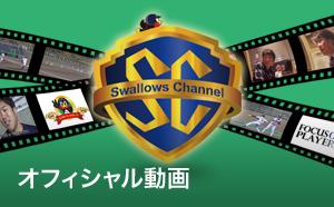 オフィシャル動画