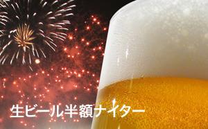 生ビール半額ナイター