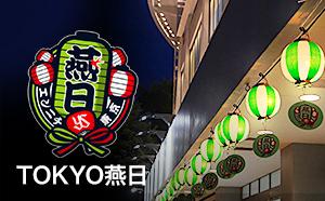TOKYO燕日