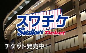 スワチケ チケット発売中!
