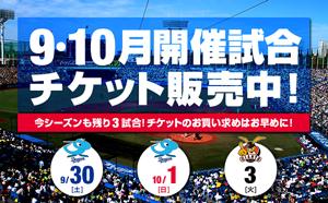 9・10月開催試合
