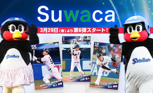 ゲーム(Suwaca)