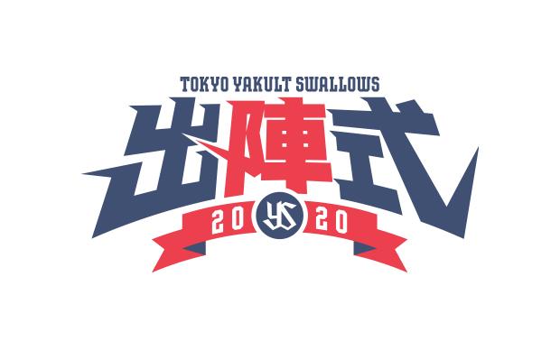 東京ヤクルトスワローズ出陣式