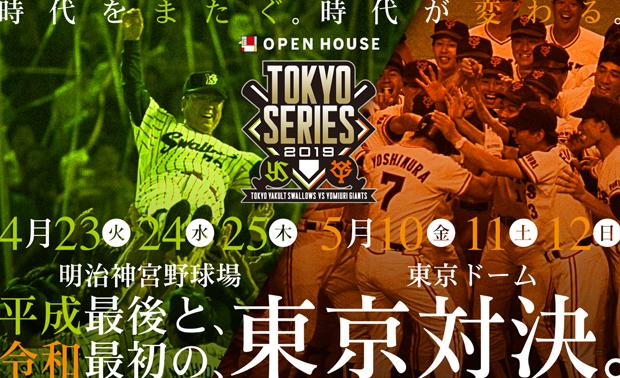 TOKYOシリーズ2019