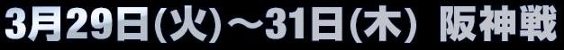 3月29日(火),3月30日(水),3月31日(木)
