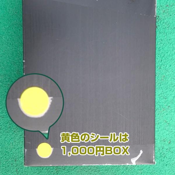 1,000円BOX