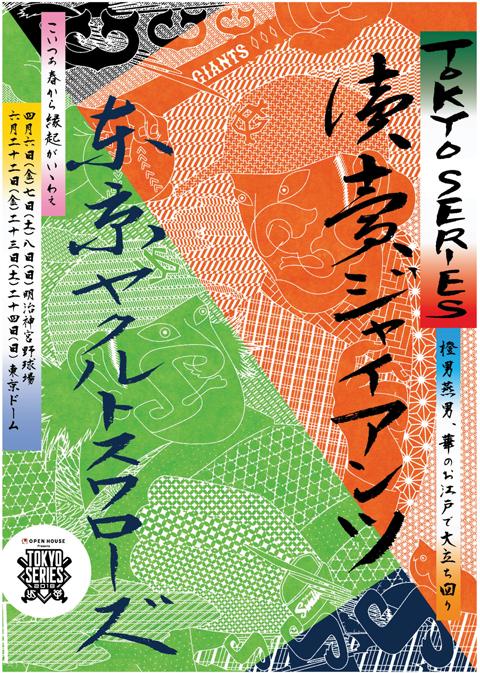 TOKYOシリーズビジュアル
