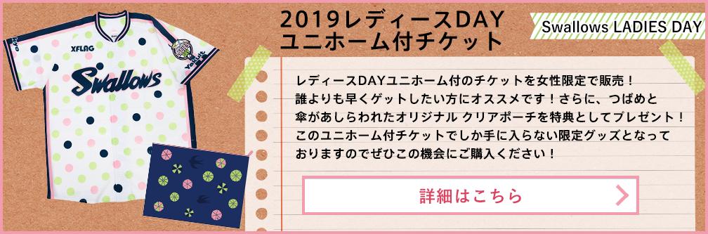 6月7日(金) ユニホーム付チケット