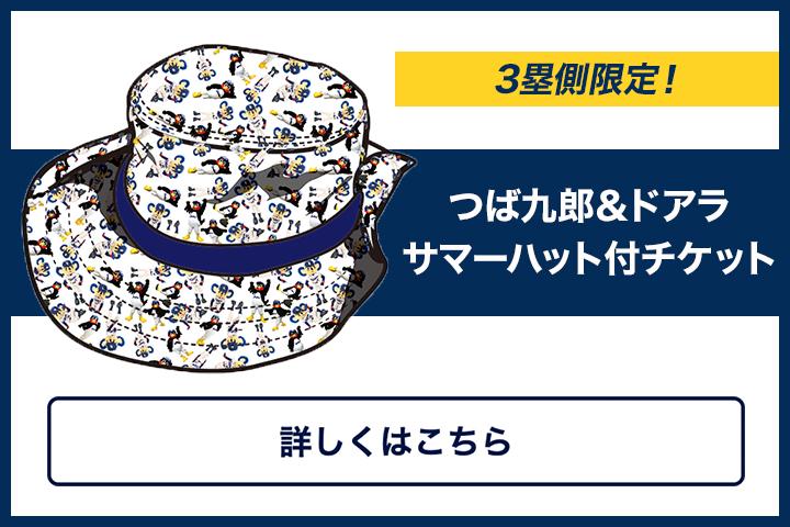 つば九郎&ドアラサマーハット付チケット