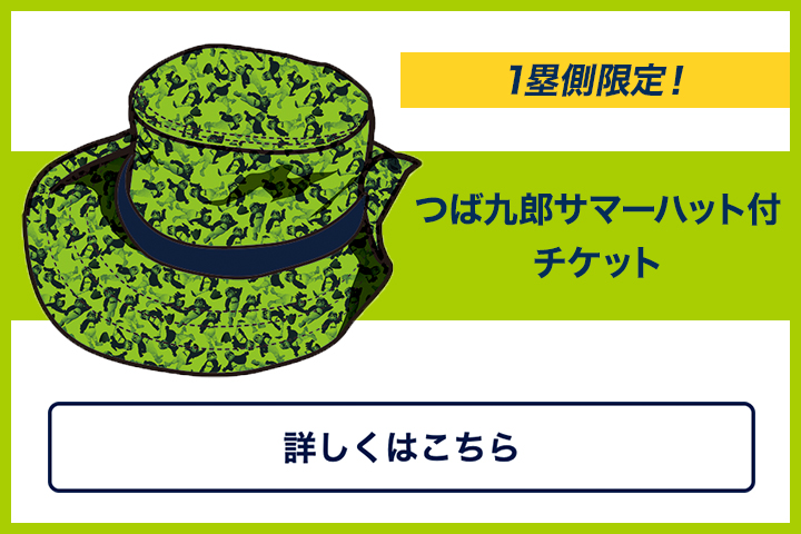 つば九郎サマーハット付チケット