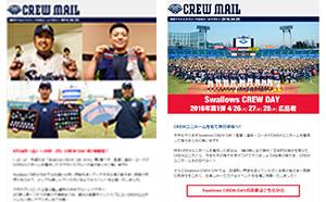 会員メールマガジン「CREW MAIL」