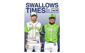 デジタル会報誌「SWALLOWS TIMES」
