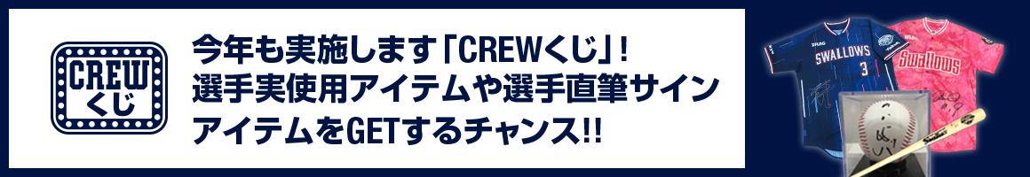 CREWくじ