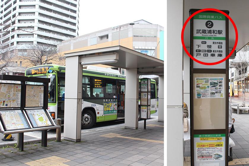 バスでのアクセス方法2