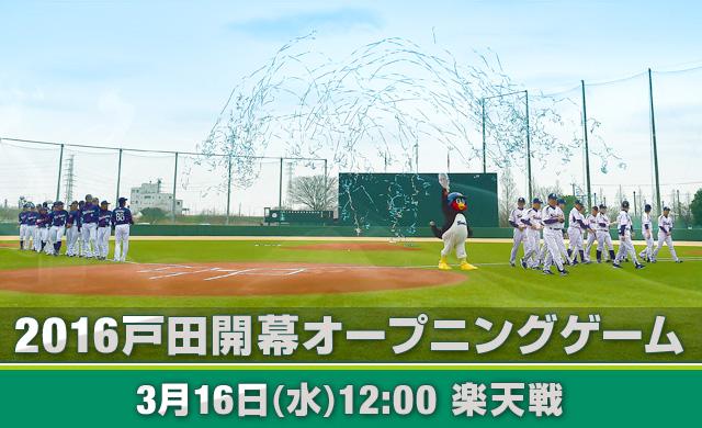 2016戸田開幕オープニングゲーム