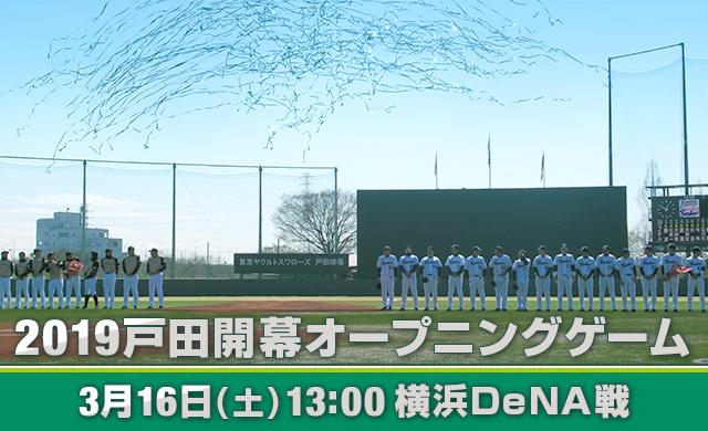 2019戸田開幕オープニングゲーム