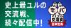 日本生命 セ・パ交流戦リニューアル記念 史上最ユルの交流戦!
