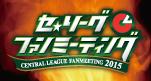セ・リーグファンミーティング2015