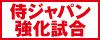 11月侍ジャパン強化試合