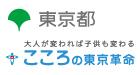 こころの東京革命協会事務局
