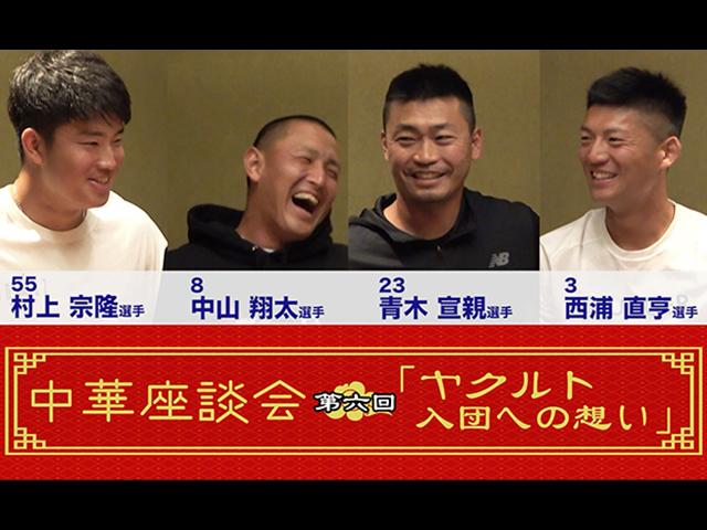 青木選手・西浦選手・中山選手・村上選手 中華座談会 第6回