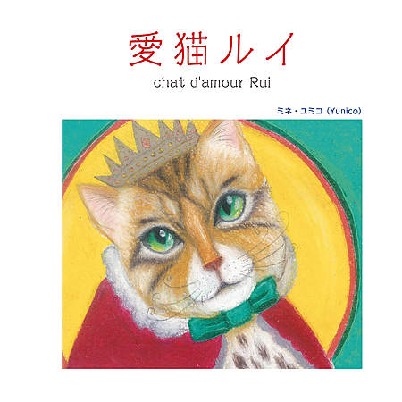 愛猫ルイ~chat d`amour Rui~
