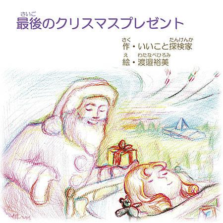 最後のクリスマスプレゼント