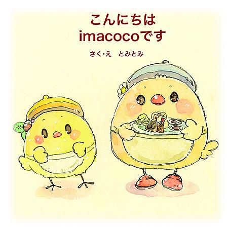 こんにちはimacocoです