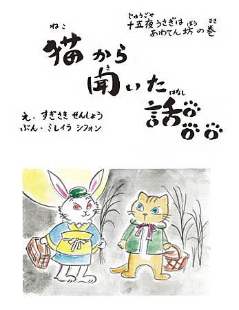 猫から聞いた話3